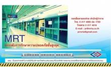รถไฟฟ้า MRT ยกระดับการรักษาความปลอดภัยขั้นสูงสุด