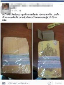 กรุงไทยภาคทัณฑ์พนง.โพสต์ขายธนบัตรที่ระลึกฯ