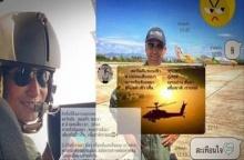 ไลน์สุดท้าย ร.อ.สุทัน นักบินที่ 1 เพื่อนเผยคุยเหมือนเป็นลางบอกเหตุ 3 นักบินร่วมเฟรม