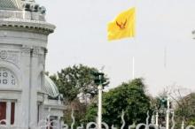 """อัญเชิญ """"ธงมหาราช"""" ประจำพระองค์พระมหากษัตริย์ ขึ้นสู่ยอดเสา"""