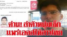 ตามล่าหาหนุ่มคนนี้เหตุ เป็นอันตรายต่อสาวไทย!