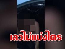 ต่ำทราม! ตำรวจแสบเจอสาวเมานอนเปลือยอยู่ในรถ แทนที่จะช่วย กลับทำแบบนี้