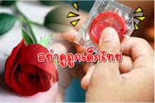 เปิดผลสำรวจ 'วัยรุ่นไทย' ยืนยัน 'วาเลนไทน์' ไม่มีผล 'เสียสาว' ครั้งแรก!!