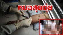 """หมอสุดชุ่ย! ใช้ท่อถ่ายเลือดผู้ป่วย""""เอชไอวี""""กับคนอื่น ทำคนไข้เกิดอาการร้ายแรงแบบนี้"""