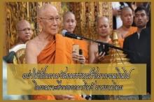 สมเด็จพระสังฆราช ทรงเป็นห่วงมารยาทเด็กไทย!! ตามวัฒนธรรมฝรั่งมากเกินไป!