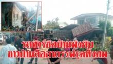 สยองหนัก!! รถบัสพุ่งชนบ้านเรือนพังเละ แม่ลูกเจ็บ ชาวบ้านลืออาถรรพ์หลังมีคนเอาศพมาทิ้ง!