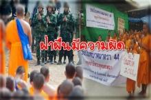 สำนักงานพระพุทธศาสนาแห่งชาติเคลื่อนไหว!! งดให้พระภิกษุสามเณนร่วมมชุมนุมธรรมกาย!!