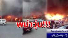 พม่าวุ่น!!!!  กองกำลังชนกลุ่มน้อยบุกเมืองติดชายแดนจีน ปะทะกันดับเกลื่อน(มีคลิป)