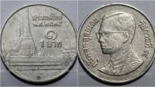 เหรียญ 1 บาท ปี 2535 สุดหายาก คาดมีเพียงเหรียญเดียว