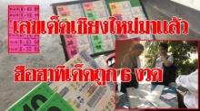 เกลี้ยงแผง!! ฮือฮาทีเด็ดคำนวณเลขถูก 6 งวด หวยเต่ากินเหรียญขายเกลี้ยงแผง