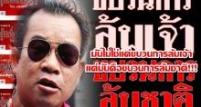 เรื่องใหญ่ที่คนไทยต้องรู้!!! มันไม่ใช่แค่ขบวนการล้มเจ้า แต่มันคือขบวนการล้มชาติ เพจดังจัดหนักทุกประเด็น