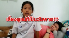 น่าสงสาร!!!! เด็กหญิง 9 ขวบยอดกตัญญู เลี้ยงดูแม่ที่เป็นอัมพาต