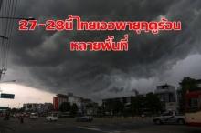 เตือน27-29มี.ค.ไทยมีพายุฤดูร้อนหลายพื้นที่