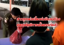 สาววัย13 ถูกพ่อเลี้ยงข่มขืนจนท้องตัวยาว 2 ฝ่ามือ  ล่าสุดแพทย์ยุติการตั้งครรภ์แล้ว