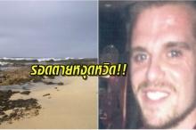 ลอยคอ 32 ชม.! หนุ่มสก็อตเกาะกระดานโต้คลื่ รอดตายกลางทะเล กู้ภัยหวิดถอดใจ!!