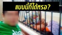 หลานฝากลุงป้าเลี้ยงลูก 5ปีไม่เคยจ่ายค่าเลี้ยงดู แถมแจ้งตร.จับซะงั้น!!