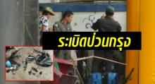 ป่วนเมืองกรุง! ระเบิดปลอมซุกกระเป๋าคาดเอว วางทิ้งในสถานีสูบน้ำกรุงเกษม!!