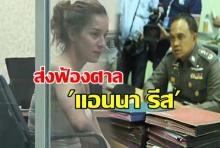 ตำรวจไม่นิ่งเฉย!!! ส่งฟ้องศาล แอนนา รีส เมาแล้วขับ