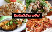 ร้านอาหารจำไว้ให้ขึ้นใจ!!! ปัดเศษสตางค์เกินค่าอาหารมีความผิด!