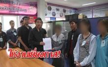 นศ.ไทยฝึกงานที่เกาหลี แฉถูกลวนลาม ใช้งานเยี่ยงทาส!!!