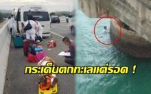 """""""ทัวร์บุญของจริง!"""" จอดรถถ่ายรูปกลางสะพาน เก๋งพุ่งชนท้าย คนขับรถตู้กระเด็นตกทะเลแต่รอด !"""