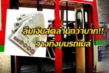 ลืมเงินสดล้านกว่าบาท!! วางทิ้งบนรถเมล์