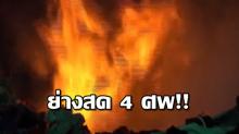 ย่างสด 4 ศพ!! ไฟไหม้บ้านคลองแปด สลดพ่อแม่ลูก-ดช.ด้วย เพื่อนได้ยินเสียงร้อง!!