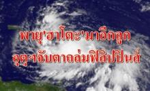 กรมอุตุฯ ประกาศเตือน พายุโซนร้อนฮาโตะ ฉบับที่ 1