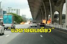 รถบรรทุกแก๊สยางระเบิด คนขับหักชนตอม่อลั่น ขอตายคนเดียว