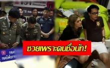 แฟนพาซวย! เผยการจับกุม เอมี่ ตำรวจรู้ได้ยังไง? จริงๆ แล้วซวยเพราะคนชื่อนัท! (คลิป)