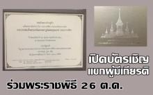 เปิดบัตรเชิญแขกผู้มีเกียรติ ร่วมพระราชพิธีถวายพระเพลิงพระบรมศพ 26 ต.ค.