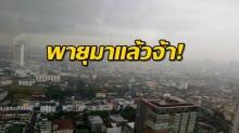 ประกาศเตือน! พายุดีเปรสชัน อ่อนกำลังลง แต่พื้นที่ดังต่อไปนี้ ยังเกิดฝนตกหนัก!