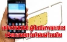 คลังสายเปย์!! เล็งแจกซิมเน็ตพ่วงสมาร์ทโฟน ให้ผู้ถือบัตรคนจน!! หวังเข้าถึงความรู้ สร้างอาชีพ