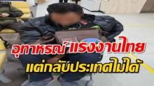 อุทาหรณ์แรงงานไทยในเกาหลี หนุ่มวัย 22 ป่วยหนักรักษาก็ไม่มีเงิน กลับประเทศก็ไม่ได้!