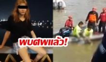 ด่วน!!! พบแล้วศพหญิงสาวไลฟ์สดกระโดดสะพานพระราม8 ลอยอืดอยู่ในแม่น้ำ(คลิป)