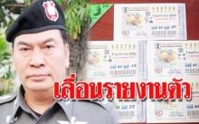 ผู้การกาญจนบุรีเลื่อนรายงานตัว!! ลั่นทำคดีหวย 30 ล้านตามพยานหลักฐาน
