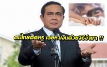 บิ๊กตู่ รับ ฝรั่งมองไทยเป็นตลาดเซ็กส์ !! ติดหรูเลยหาเงินง่ายๆ