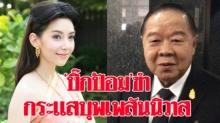 'บิ๊กป้อม'ขำ ละครบุพเพสันนิวาสสร้างกระแสผลบวกให้คนไทย บอกได้ดูน้อย
