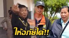 ชาวบ้านดอยเทวดา ให้อภัย พ.อ.ชูนิ้วกลางใส่ รับไม่โกรธแค้น เป็นคนไทยเหมือนกัน