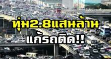 คมนาคม ทุ่ม 2.8 แสนล้าน!! แก้กรุงรถติดใน 10 ปี ชี้ไม่ลงทุนเพิ่มจะเหยียบได้แค่ 20 กม./ชม.