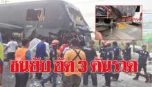 รถบัสพุ่งชนท้ายบรรทุก เก๋ง อัดยับ 3 คันรวด คนขับเสียชีวิต ลูกชายบาดเจ็บ!