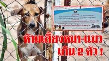 ดราม่ากระหึ่ม! รัฐติดป้ายประกาศ ห้ามแต่ละบ้าน เลี้ยงหมา-แมวเกิน 2 ตัว ฝ่าฝืนมีโทษ
