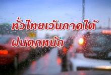 อุตุฯเตือนเกือบทั่วไทยเว้นภาคใต้ฝนตกหนัก-กรุงเทพฝน 60%