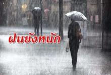 อุตุฯเตือนเหนืออีสานกลางตอ.ใต้ฝนหนัก-กทม.60%