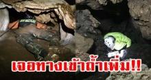 ด่วน!!! พบปล่องเข้าถ้ำหลวงเพิ่ม ไม่ใช่ทางตัน สามารถไปต่อได้ ลุ้นช่วย 13 ชีวิต ทีมหมูป่า