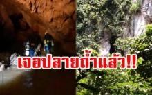 ด่วน!!! เจอปลายถ้ำหลวงแล้ว เร่งเจาะขยายเพิ่ม เป็นอีกหนึ่งทางรอด 13 ชีวิต