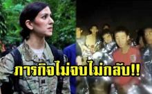 ทหารหญิงสหรัฐ ลั่น!! ถ้าภารกิจกู้ 13 ชีวิต ออกจากถ้ำยังไม่จบ จะยังไม่กลับ!!