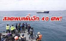 เรือฟิกนิกล่มภูเก็ต สลดพบผู้เสียชีวิตเพิ่ม 40 ศพ!