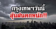 เตือน 38 จังหวัด ฝนถล่มต่อเนื่อง!! กรุงเทพฯ วันนี้ ลุ้นฝนตกหนักร้อยละ 60