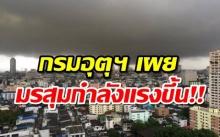 กรมอุตุฯ เผยร่องมรสุมกำลังแรงขึ้น แนวโน้มฝนเพิ่ม-ตกหนัก!!